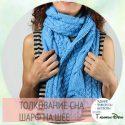 видеть шарф на шее