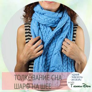 Что если во сне видеть шарф thumbnail