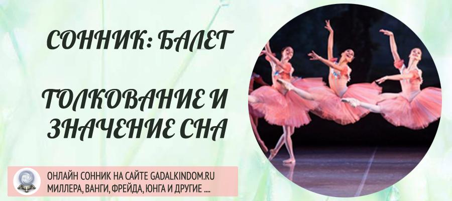 Сонник балет