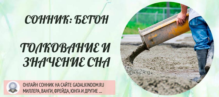 Сонник бетон бетон в10