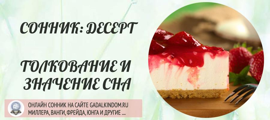 Сонник десерт