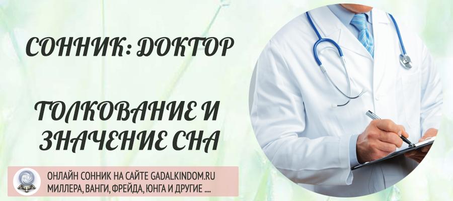 Сонник доктор
