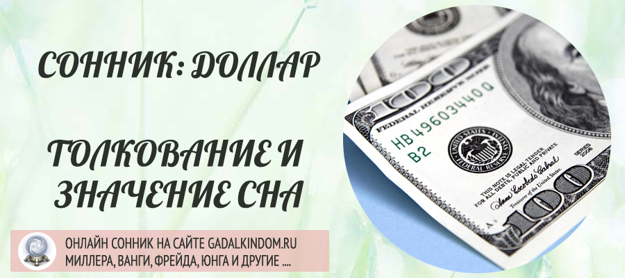 Сонник доллар