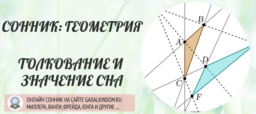 Сонник геометрия