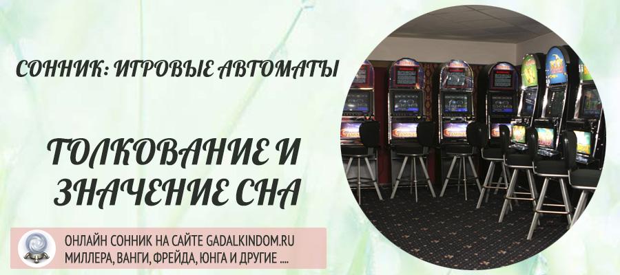 Игровые автоматы сон скачать игровые автоматы бесплатно вулкан