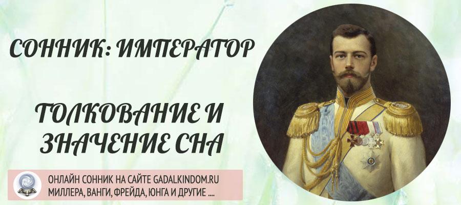 Сонник император