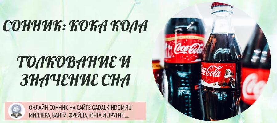 Сонник Кока-Кола