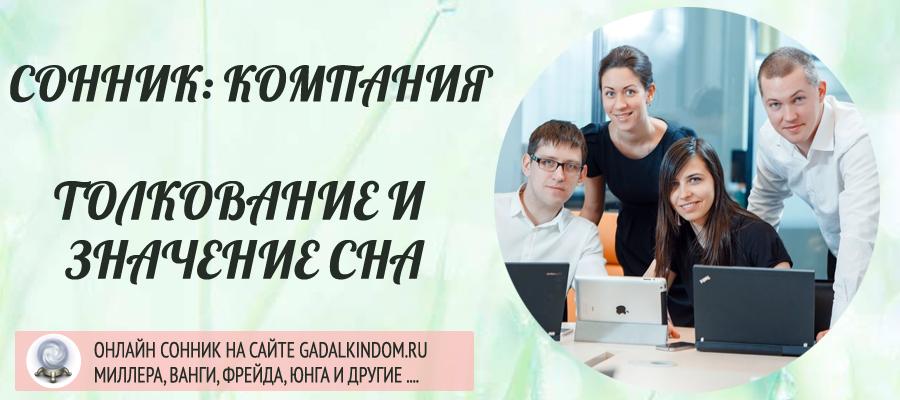 Сонник компания