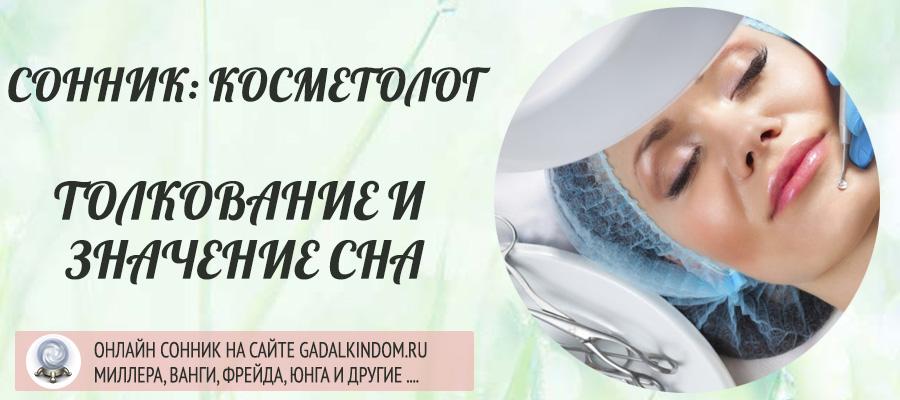 Сонник косметолог