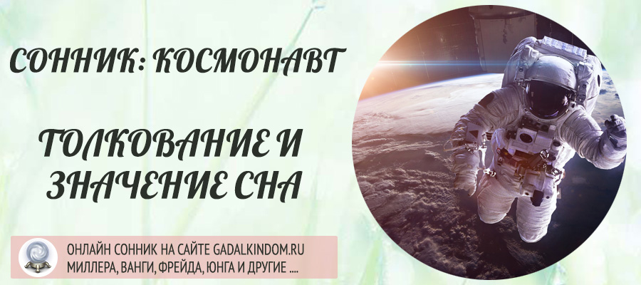 Сонник космонавт