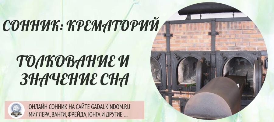 Сонник крематорий