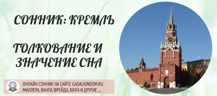 Сонник Кремль
