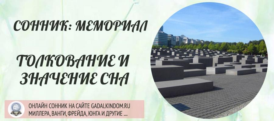 Сонник мемориал