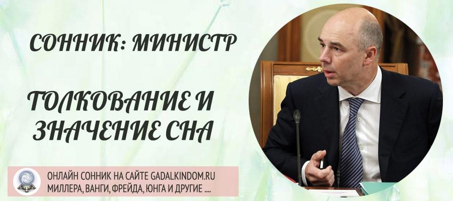 Сонник министр