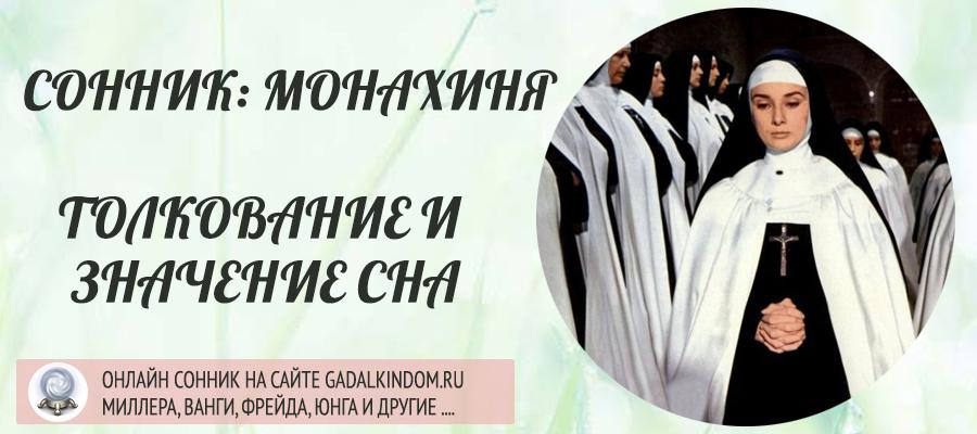 Сонник монахиня