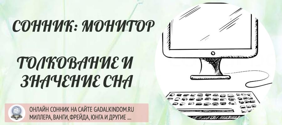Сонник монитор