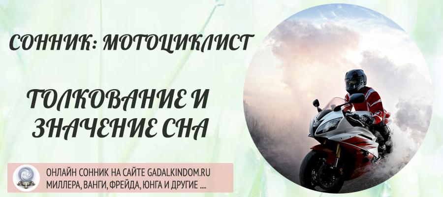 Сонник мотоциклист