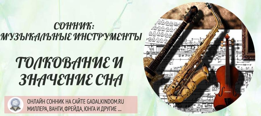 Сонник музыкальные инструменты
