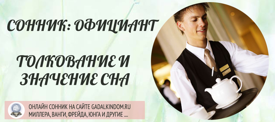 Сонник официант