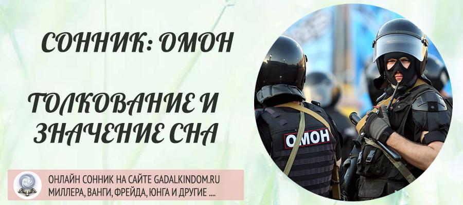 Сонник ОМОН
