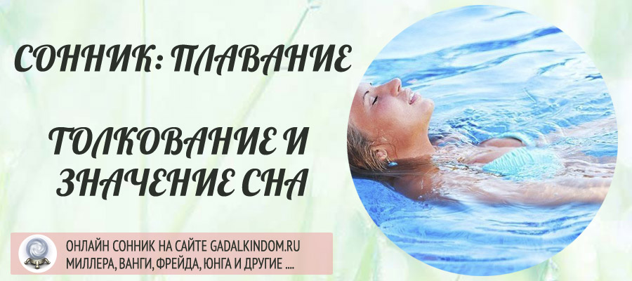 Сонник плавание