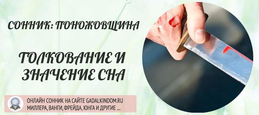 Сонник поножовщина