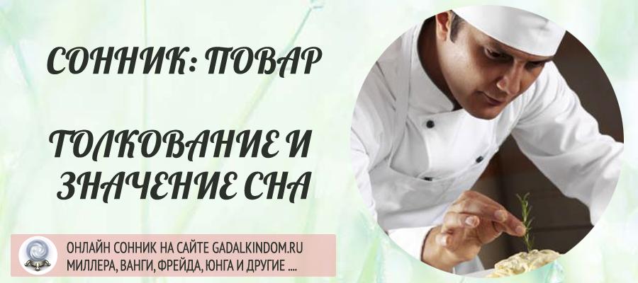 Сонник повар