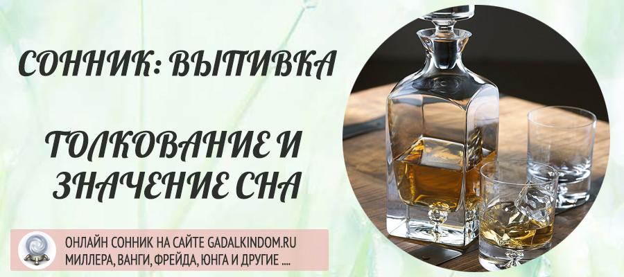 Сонник выпивка