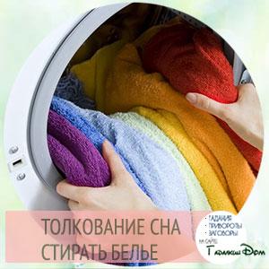 приснилось стирать белье руками во сне
