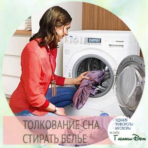сонник стирать белье в стиральной машинке