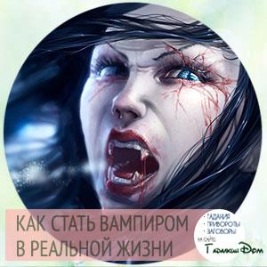 как стать вампиром без укуса