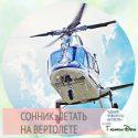 сонник летать на вертолете