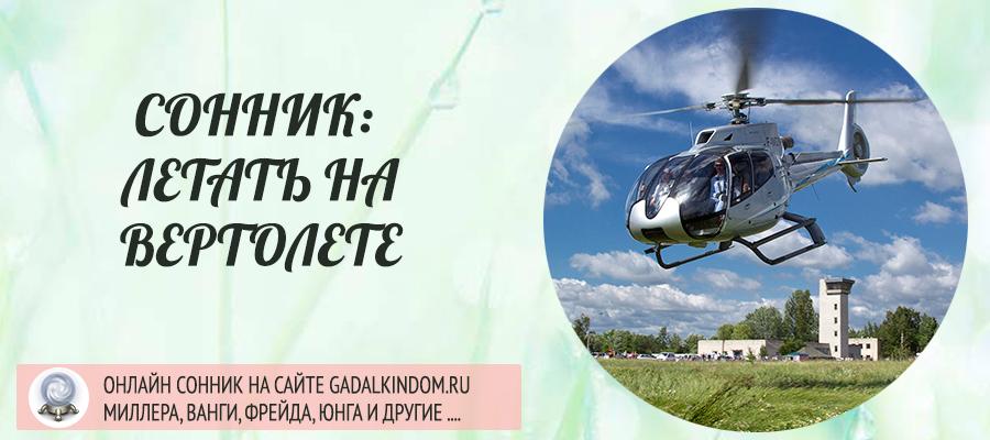 к чему снится летать на вертолете