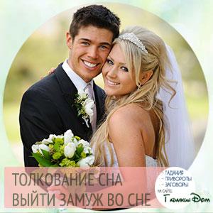 сонник выйти замуж во сне для девушки
