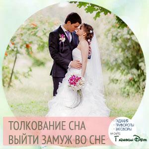 выйти замуж во сне для замужней женщины