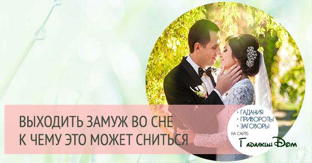 к чему снится выйти замуж во сне