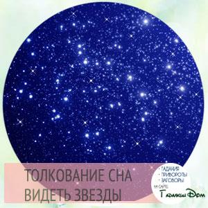 видеть во сне звездное небо очень красивое