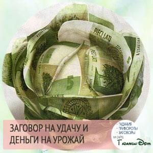 Заговор чтобы деньги всегда водились читать