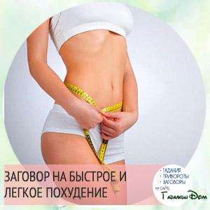 Заговор на быстрое похудение