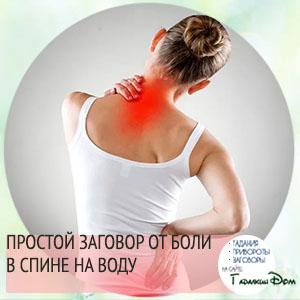 Заговор от боли в спине на воду или молоко