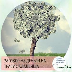 Заговор на деньги, самый сильный