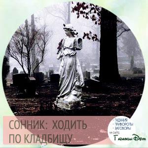 сонник ходить по кладбищу
