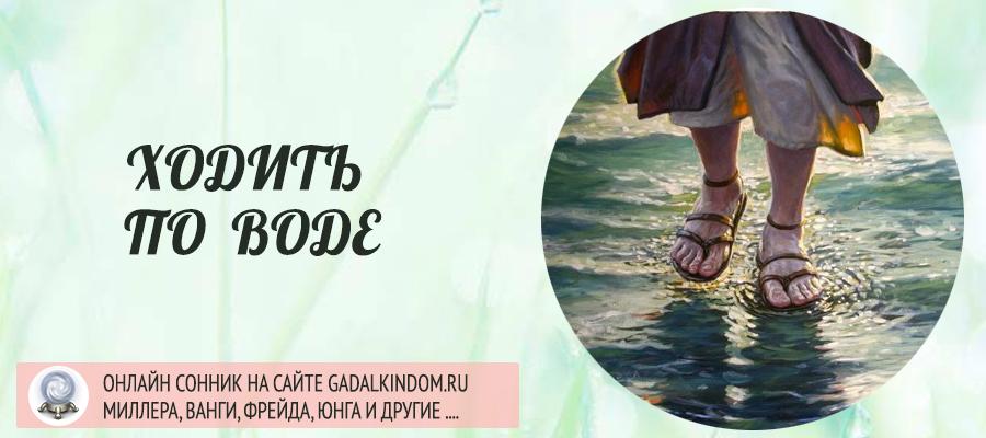 к чему снится ходить по воде