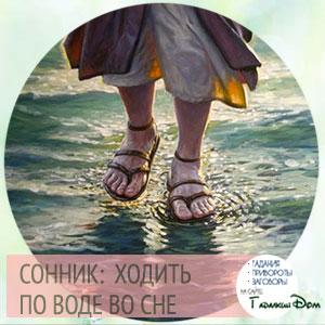 сонник ходить по воде во сне
