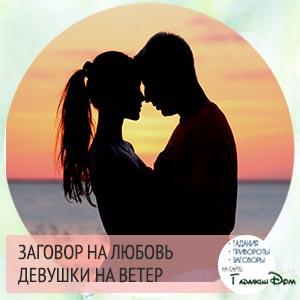 Белый заговор на любовь девушки на ветер
