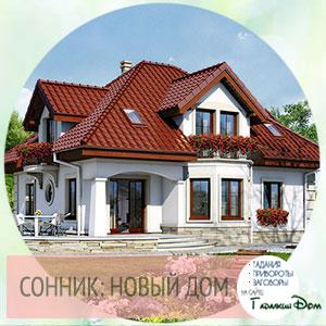Сонник новый дом