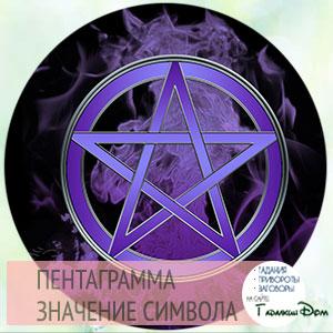 пентаграмма значение символа