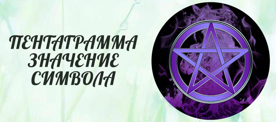 пентаграмма пятиконечная звезда