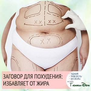 заговор на похудение убрать жир.