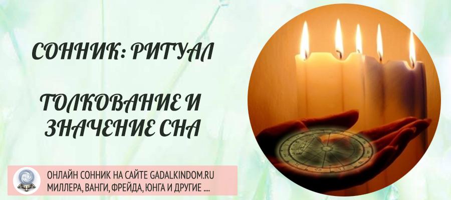 Сонник ритуал